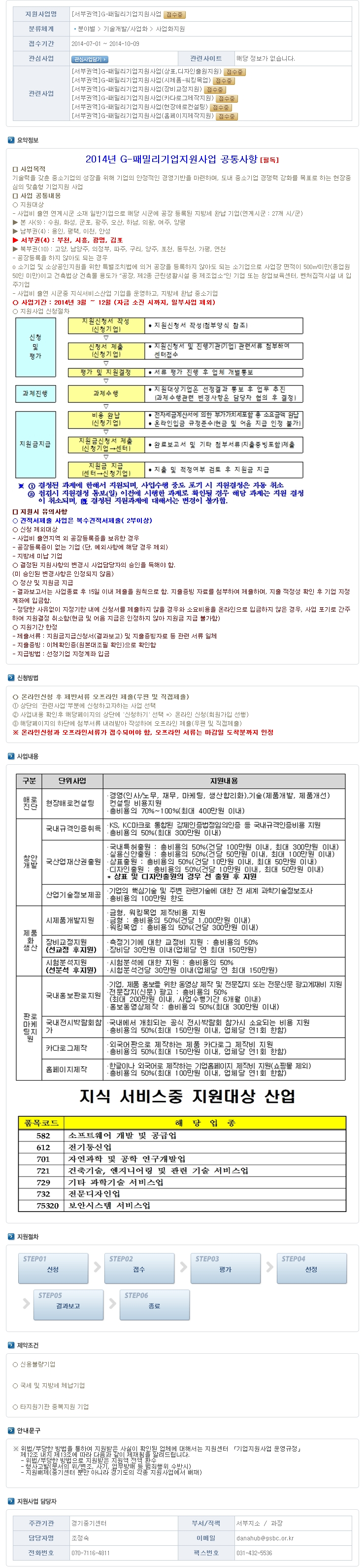 [경기 서부권] g-패밀리기업 지원사업.jpg